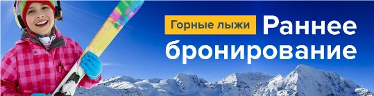 ski earlybooking 2