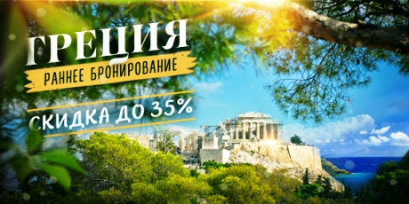 EB Greece 2017 for slider 460x230